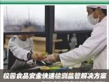 河南鄭州第三方食品安全快速檢測整體解決方案提供商