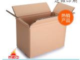 长期供应8号210X110X140mm淘宝包装纸箱子