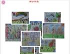 """随州梵高画廊""""快乐的一天""""暑期期中少儿绘画比赛"""