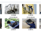 欢迎光临~深圳宝安观澜樟坑径空调拆装(全国各点)~维修总部电