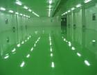 嘉定厂房用环氧地坪每平米16元起-欢迎来电洽谈