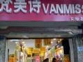 新大十字 安顺市中华北路 美容美发 商业街卖场