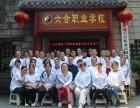重庆江北区中医针灸推拿 康复理疗 小儿推拿培训选六合学校