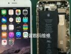 苹果iphone ipad macbook维修服务