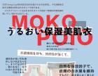 mokopoio美肤衣mokopoio牛奶衣官方总代诚招代理