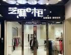 云南芝麻e柜品牌女装店加盟折扣店加盟0加盟费0货款