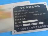 福州 金属标牌规格可定制