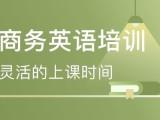 北京商务英语培训,商务英语BEC培训班