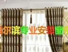 哈尔滨窗帘杆安装,淘宝家居饰品,家居挂件专业安装服