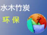 水木竹炭环保加盟
