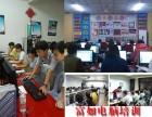 同安城南官浔阳翟周边学办公电脑那里专业色彩搭配培训学校