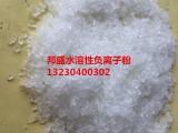河北白色负离子粉厂家 释放量高达8万 陶瓷硅胶涂料布匹添加
