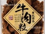 香记五香牛肉粒 300g 盒装 澳门特产 进口食品 休闲零食