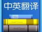 专业英语翻译 同声传译 瀚宇通专家翻译 外籍校对 三次校审