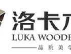 洛卡木业加盟