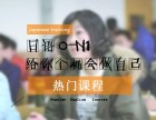 上海专业日语学习学校 提升你的日语交际能力