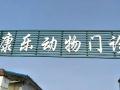 团山庄宠物医院(康乐动物门诊)