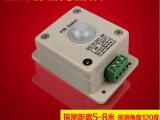LED红外人体感应开关 led灯带感应控制器 led单色灯带自动