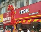 中式快餐加盟哪家好佳百旺中式快餐加盟怎么样