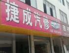 温泉镇天悦湾向上200米 汽修美容 商业街卖场
