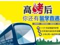 津桥留学-成人英语/日语/韩语零基础班下半年招生函