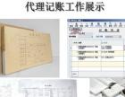 崇安区弘阳家居附近商标注册公司代理记账社保公积金代