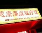 阳光城惠康痛症理疗馆