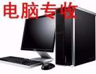 高价回收电脑 显示器 打印机 复印机 办公设备