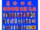 青岛回收茅台酒,五粮液,洋酒老酒,虫草海参,及各种礼品