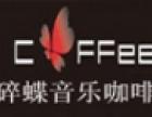 碎蝶音乐咖啡加盟