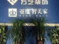 河南方艺装饰乔迁新址开业庆典每小区征集3套精品样板间