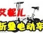艾妮儿折叠电动自行车加盟