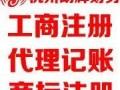 临安玲珑街道公司注册变更代理记账找朗辉