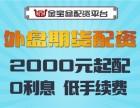 宁波国际期货2000元起配-1.3倍起