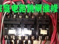 济宁电工上门维修服务灯具开关插座安装电路跳闸布线