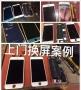 专业手机屏幕维修-透明报价-上门维修-先维修后付款