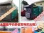 桂林大型柴油发电机租赁,天租、月租、年租都可以