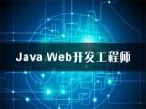 东莞web前端工程师培训班,javaEE培训