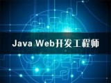 重庆java培训,python爬虫,PHP开发培训