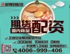 天津财神到期货代理免费加盟-手续费低至1.3倍