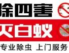 南京专业灭四害,全区上门服务,定期维护,彻底清除