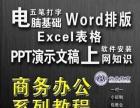嘉兴平湖学办公软件培训商务秘书电脑培训找(云舟教育)