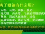 北京雪灵负离子眼镜招商加盟代理政策联系方式