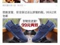 莆田运动鞋电商推广 二类电商鞋子推广开户 货到付款广点通广告