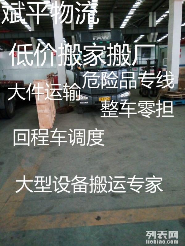 定时达上海到拉萨物流专线 红酒托运 行李托运整车零担