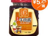 【买5送1】乾盛记香菇牛肉酱218g*12 拌饭酱 牛杂调料 香