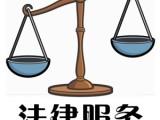 南宁法律咨询,资深律师诉讼代理服务,擅长合同 婚姻 交通事故