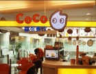 coco奶茶加盟 大品牌实力可靠