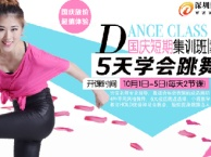 深圳福田区国庆节短期现代流行舞蹈速成培训班