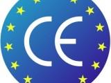 合肥华标专业提供一站式合肥CE认证商务服务,合肥华标品牌值得